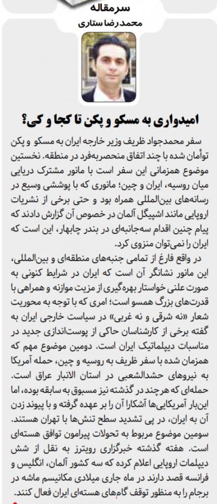 مانشيت إيران: هل تصمد روسيا والصين طويلاً على دعم إيران؟ 7