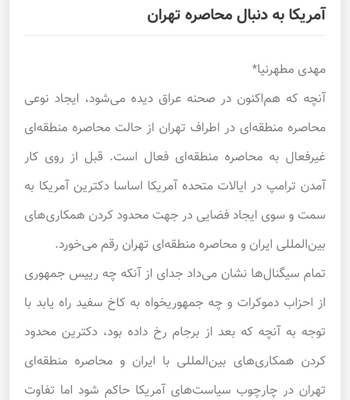 مانشيت إيران: هل تصمد روسيا والصين طويلاً على دعم إيران؟ 8