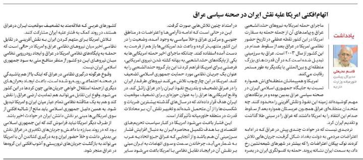 مانشيت إيران: أميركا تنصب فخاً لإيران في العراق 7
