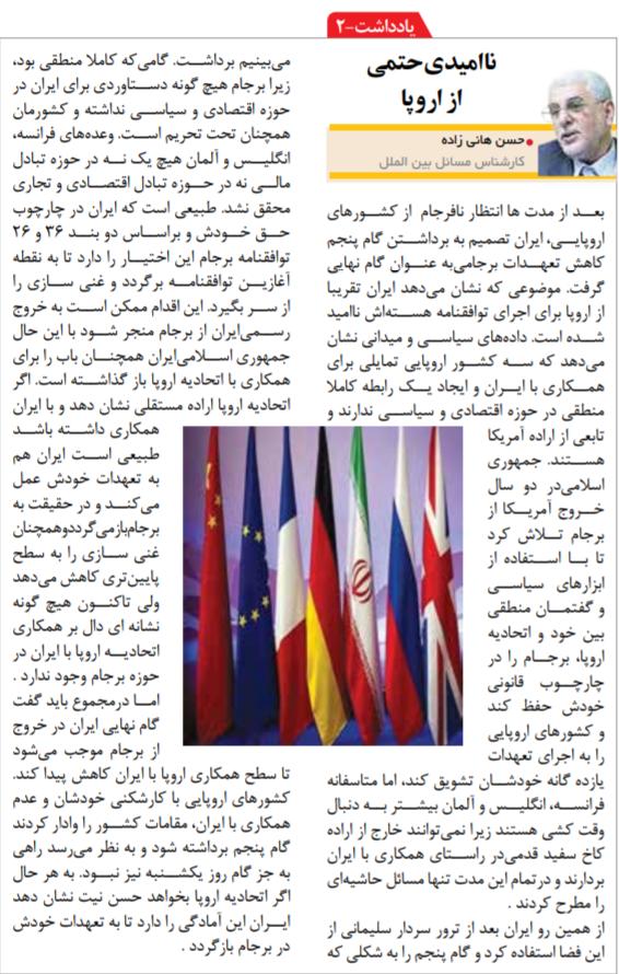 مانشيت إيران: هل أعفى البرلمان العراقي إيران من الانتقام لسليماني؟ 10