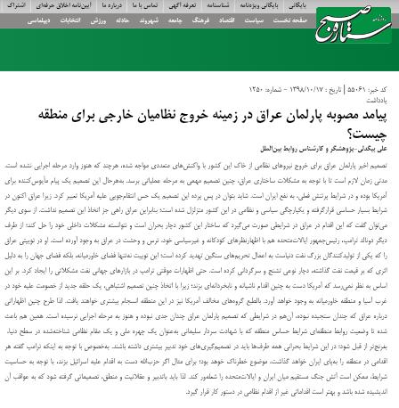 مانشيت إيران: هل أعفى البرلمان العراقي إيران من الانتقام لسليماني؟ 7