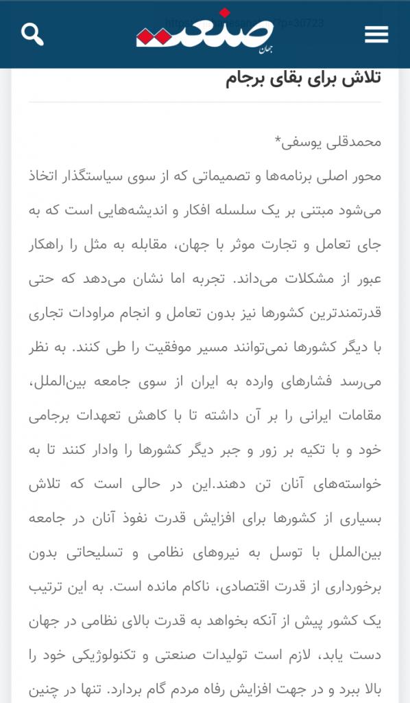 مانشيت إيران: هل أعفى البرلمان العراقي إيران من الانتقام لسليماني؟ 9