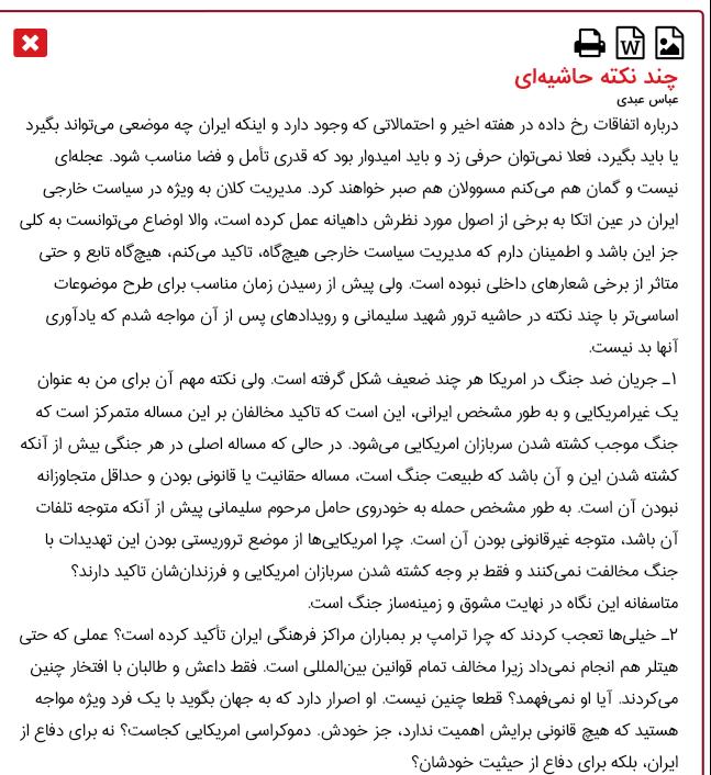 مانشيت إيران: هل أعفى البرلمان العراقي إيران من الانتقام لسليماني؟ 8