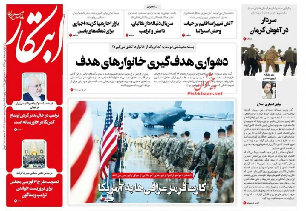 مانشيت إيران: تداعيات اغتيال سليماني 1
