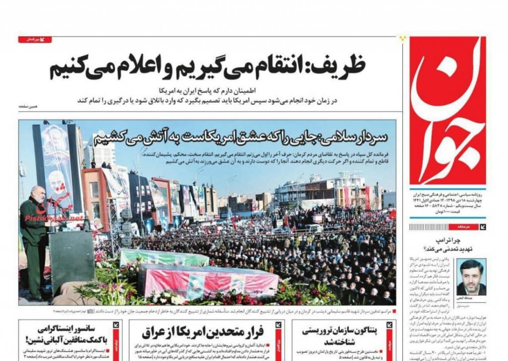 مانشيت إيران: تداعيات اغتيال سليماني 2
