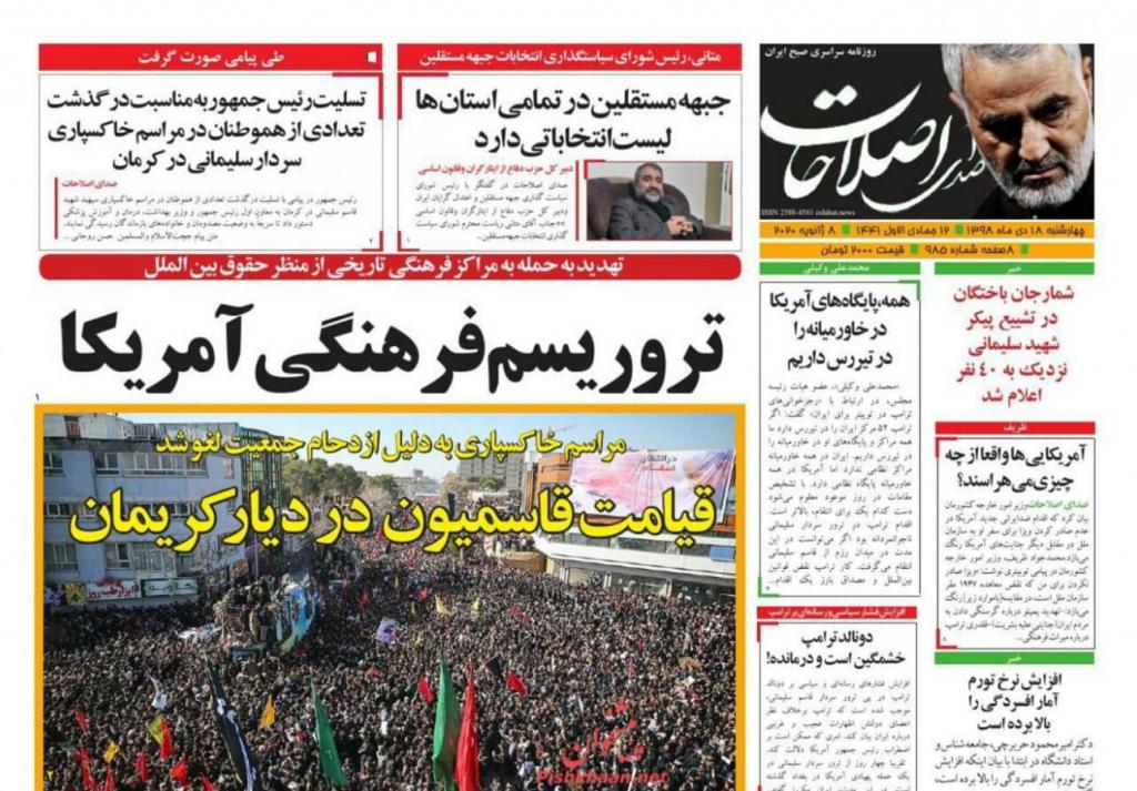 مانشيت إيران: تداعيات اغتيال سليماني 5