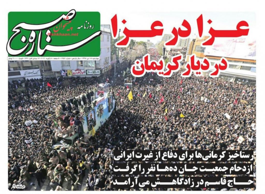 مانشيت إيران: تداعيات اغتيال سليماني 4