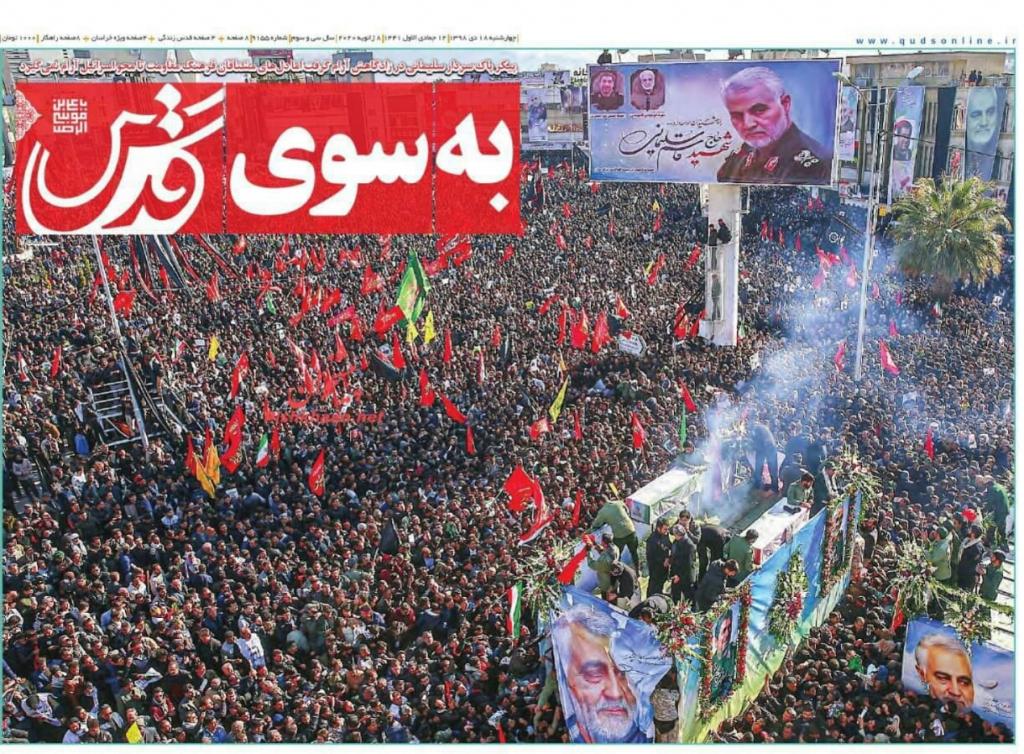 مانشيت إيران: تداعيات اغتيال سليماني 6