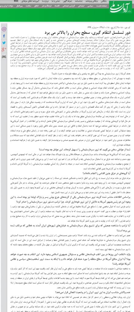 مانشيت إيران: تداعيات اغتيال سليماني 10
