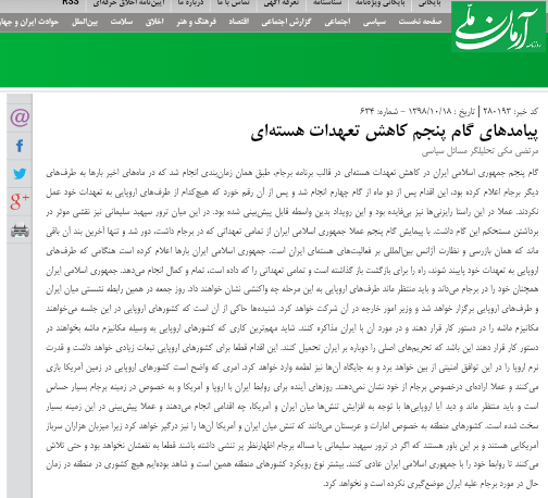 مانشيت إيران: تداعيات اغتيال سليماني 7