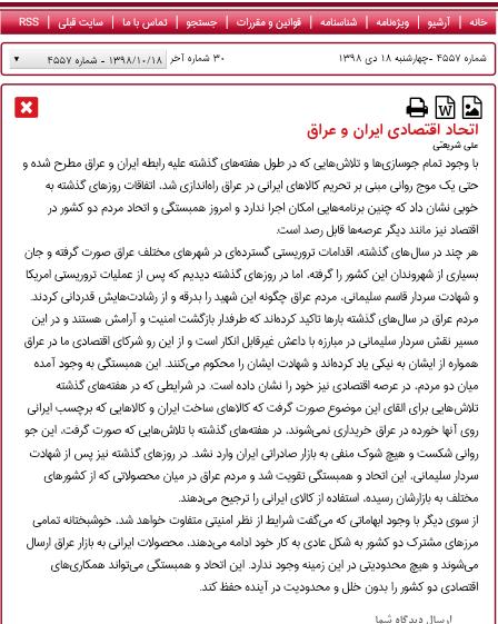 مانشيت إيران: تداعيات اغتيال سليماني 8