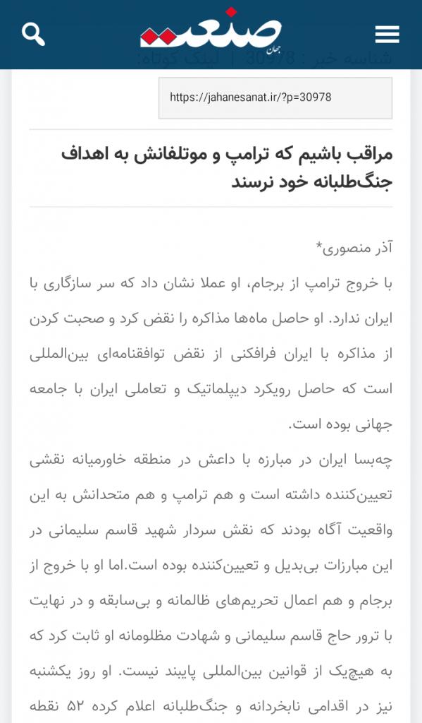 مانشيت إيران: تداعيات اغتيال سليماني 9