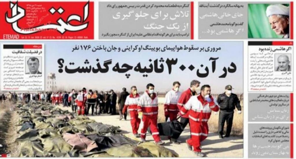 مانشيت إيران: هل مازالت المفاوضات مع أميركا قائمة بعد اغتيال سليماني؟ 1