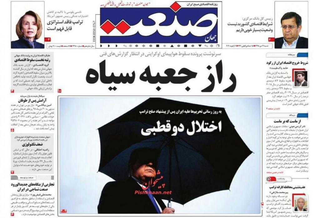 مانشيت إيران: هل مازالت المفاوضات مع أميركا قائمة بعد اغتيال سليماني؟ 2