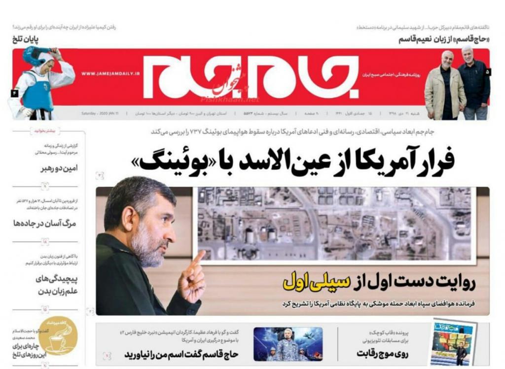مانشيت إيران: هل مازالت المفاوضات مع أميركا قائمة بعد اغتيال سليماني؟ 4