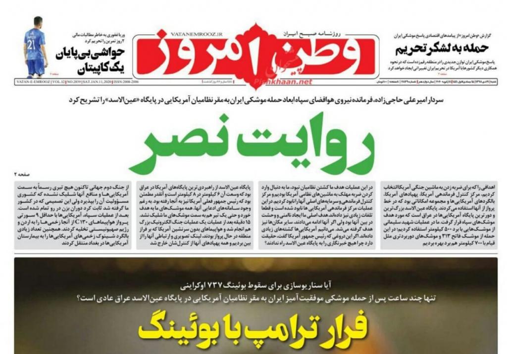 مانشيت إيران: هل مازالت المفاوضات مع أميركا قائمة بعد اغتيال سليماني؟ 5