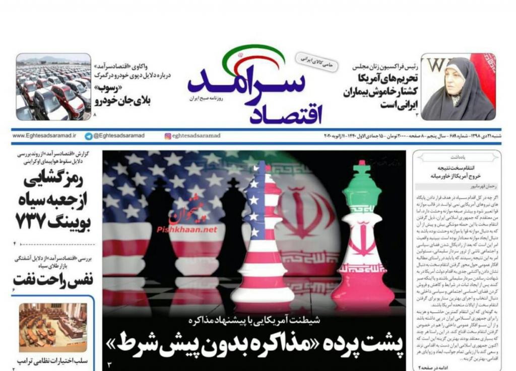 مانشيت إيران: هل مازالت المفاوضات مع أميركا قائمة بعد اغتيال سليماني؟ 6
