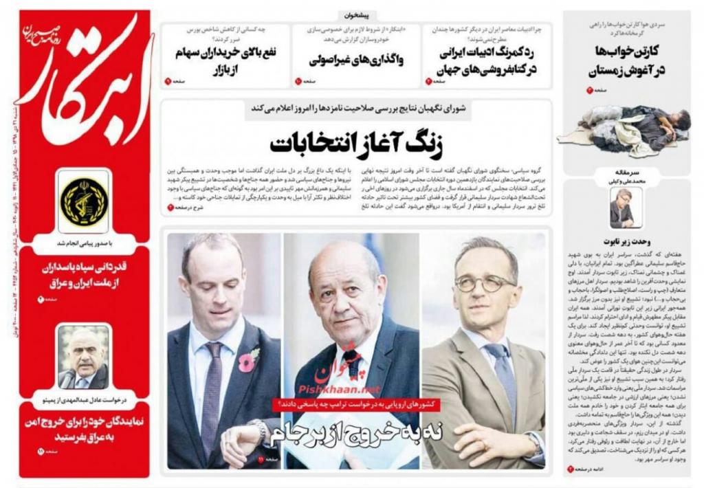 مانشيت إيران: هل مازالت المفاوضات مع أميركا قائمة بعد اغتيال سليماني؟ 7