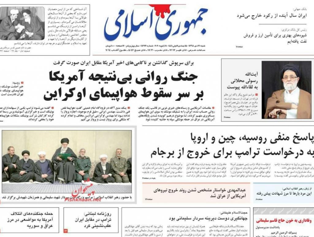 مانشيت إيران: هل مازالت المفاوضات مع أميركا قائمة بعد اغتيال سليماني؟ 3