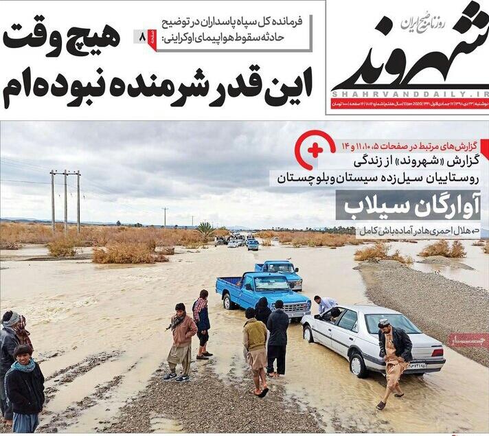 مانشيت إيران: قراءاتٌ إيرانية في زيارة أمير قطر إلى طهران 8
