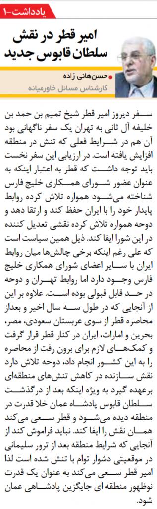 مانشيت إيران: قراءاتٌ إيرانية في زيارة أمير قطر إلى طهران 10