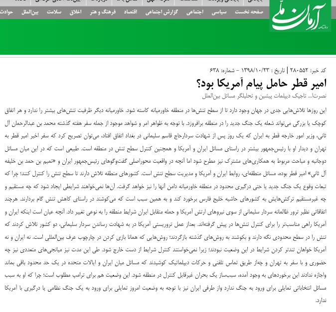 مانشيت إيران: قراءاتٌ إيرانية في زيارة أمير قطر إلى طهران 11