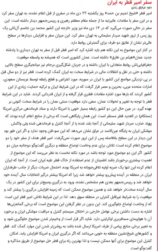 مانشيت إيران: قراءاتٌ إيرانية في زيارة أمير قطر إلى طهران 12