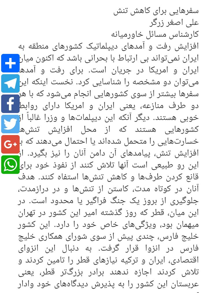 مانشيت إيران: قراءاتٌ إيرانية في زيارة أمير قطر إلى طهران 13