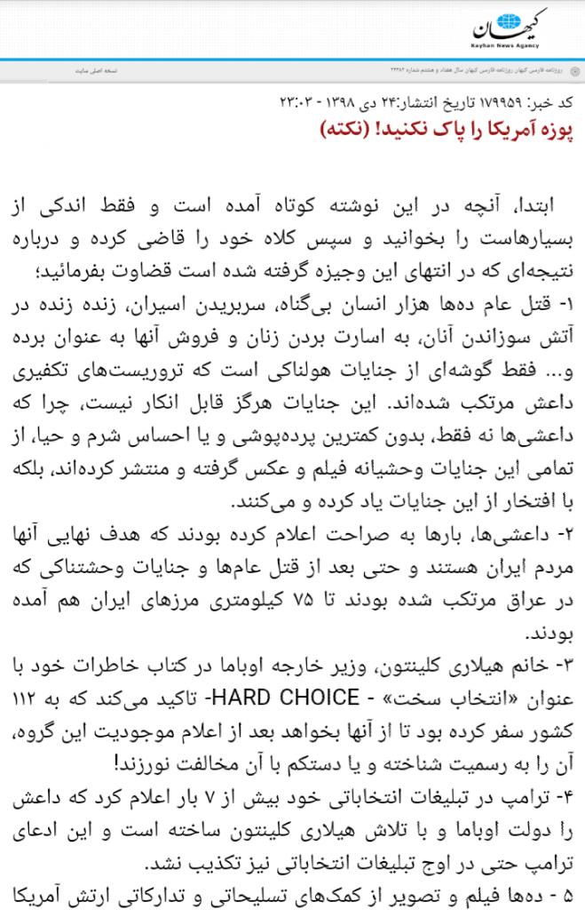 مانشيت إيران: العراق يؤجج الخلافات الإيرانية الأميركية وسليماني القائد الذي هزم داعش 8