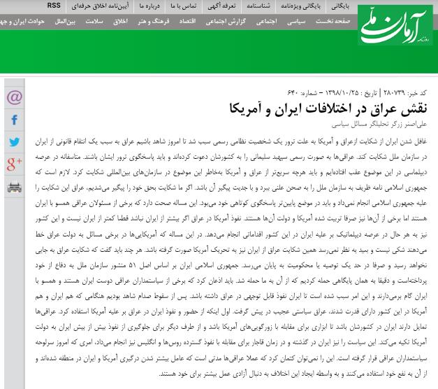 مانشيت إيران: العراق يؤجج الخلافات الإيرانية الأميركية وسليماني القائد الذي هزم داعش 7