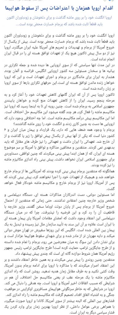 مانشيت إيران: هل تسعى أوروبا لوأد الاتفاق النووي لفتح الطريق أمام اتفاق جديد؟ 9