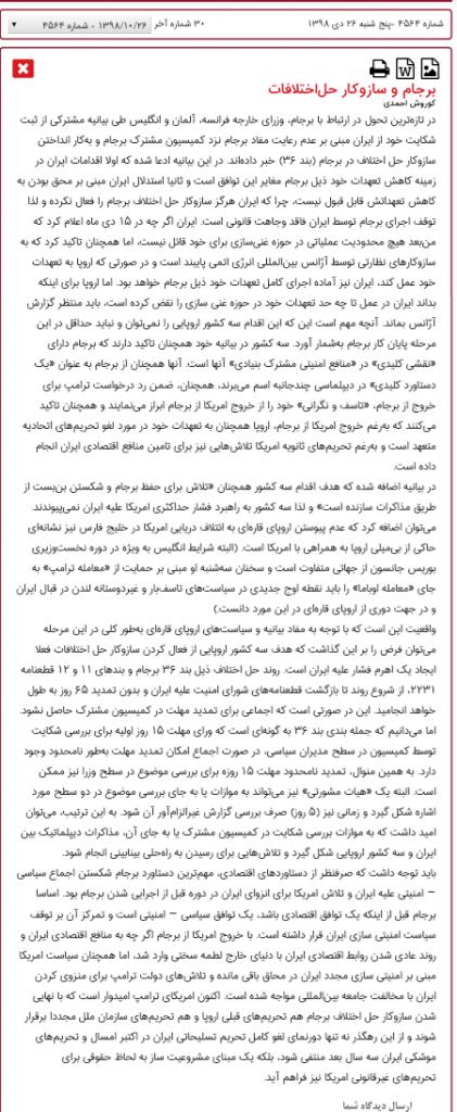 مانشيت إيران: هل تسعى أوروبا لوأد الاتفاق النووي لفتح الطريق أمام اتفاق جديد؟ 8