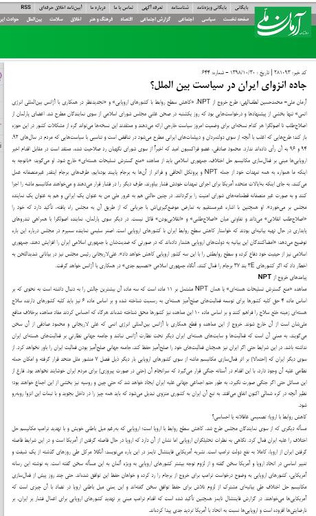 مانشيت إيران: النتائج المحتملة لانسحاب إيران من معاهدة الحد من انتشار الأسلحة النووية 11