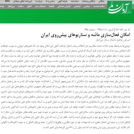 مانشيت إيران: إحالة ملف إيران النووي لمجلس الأمن يُعزز فرص المواجهة العسكرية 7