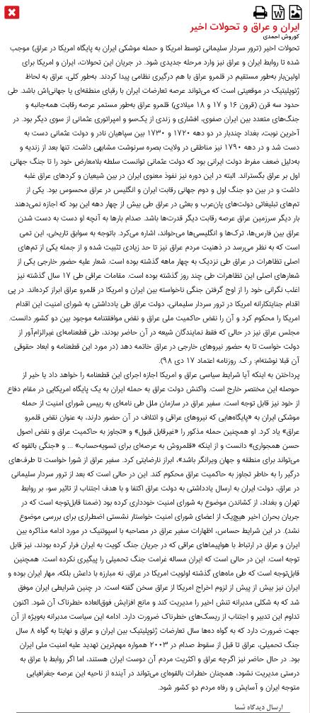 مانشيت إيران: إحالة ملف إيران النووي لمجلس الأمن يُعزز فرص المواجهة العسكرية 8