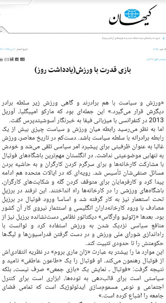 مانشيت إيران: إحالة ملف إيران النووي لمجلس الأمن يُعزز فرص المواجهة العسكرية 9