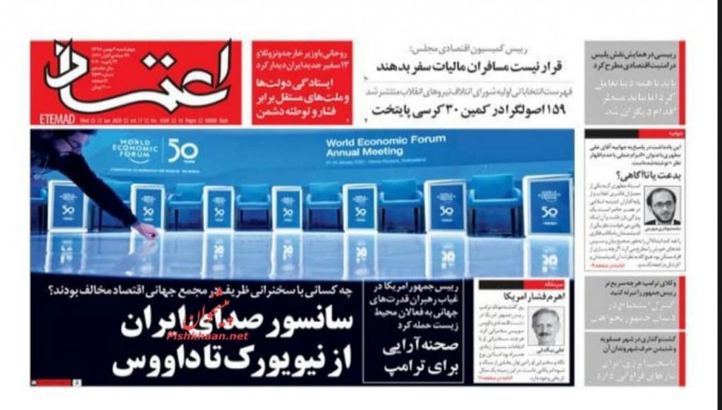 مانشيت إيران: ماذا تحمل زيارة بن علوي لطهران؟ 2