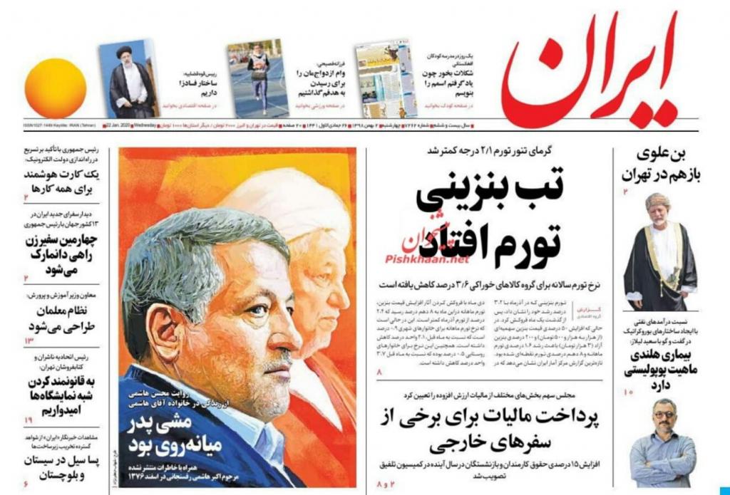 مانشيت إيران: ماذا تحمل زيارة بن علوي لطهران؟ 4