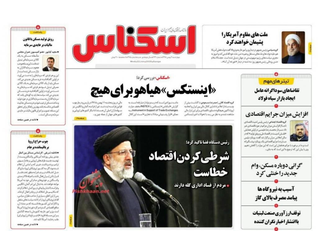 مانشيت إيران: ماذا تحمل زيارة بن علوي لطهران؟ 3