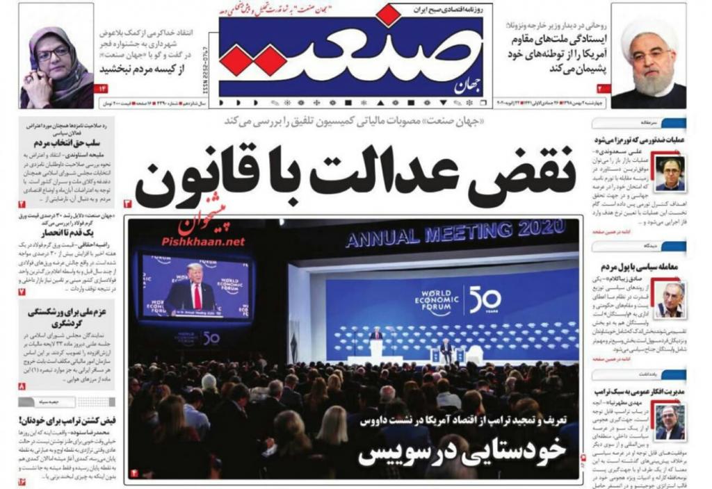 مانشيت إيران: ماذا تحمل زيارة بن علوي لطهران؟ 7