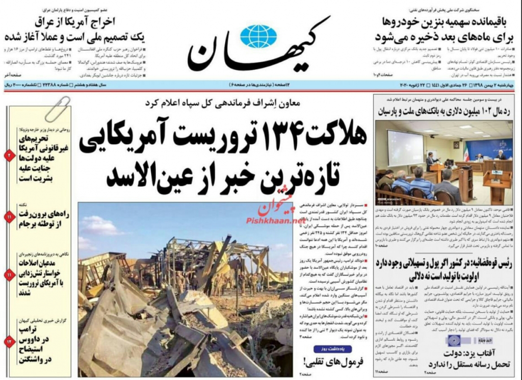 مانشيت إيران: ماذا تحمل زيارة بن علوي لطهران؟ 5