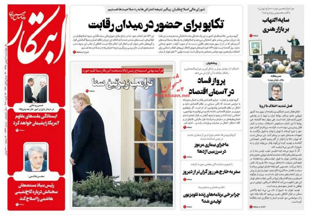 مانشيت إيران: ماذا تحمل زيارة بن علوي لطهران؟ 8