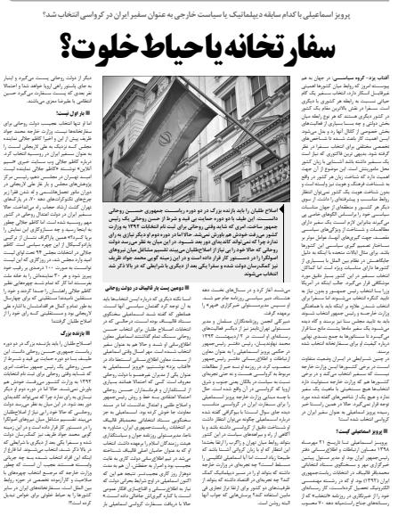 مانشيت إيران: ماذا تحمل زيارة بن علوي لطهران؟ 10