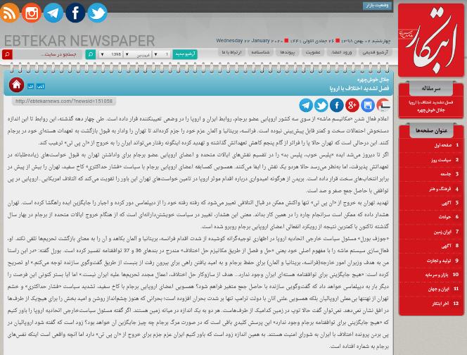 مانشيت إيران: ماذا تحمل زيارة بن علوي لطهران؟ 11