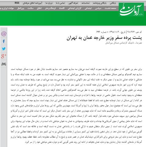 مانشيت إيران: ماذا تحمل زيارة بن علوي لطهران؟ 9