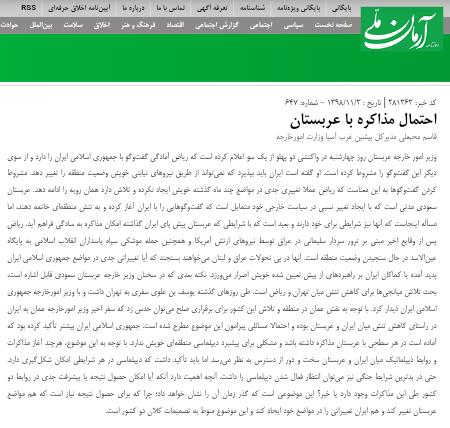 مانشيت إيران: علاقات إيران والسعودية.. طريق وعر مرهون بأطراف ثالثة 11