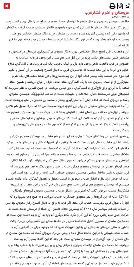 مانشيت إيران: علاقات إيران والسعودية.. طريق وعر مرهون بأطراف ثالثة 14