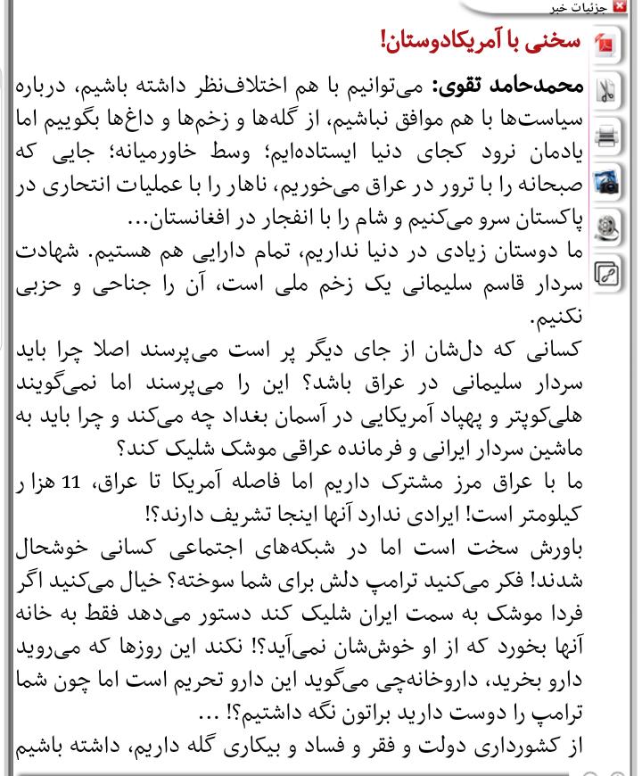 مانشيت إيران: علاقات إيران والسعودية.. طريق وعر مرهون بأطراف ثالثة 13
