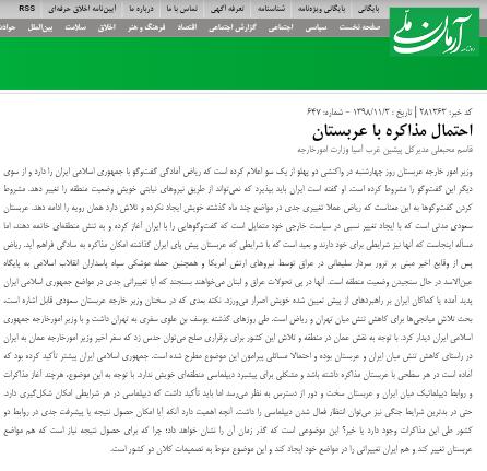 مانشيت إيران: علاقات إيران والسعودية.. طريق وعر مرهون بأطراف ثالثة 10