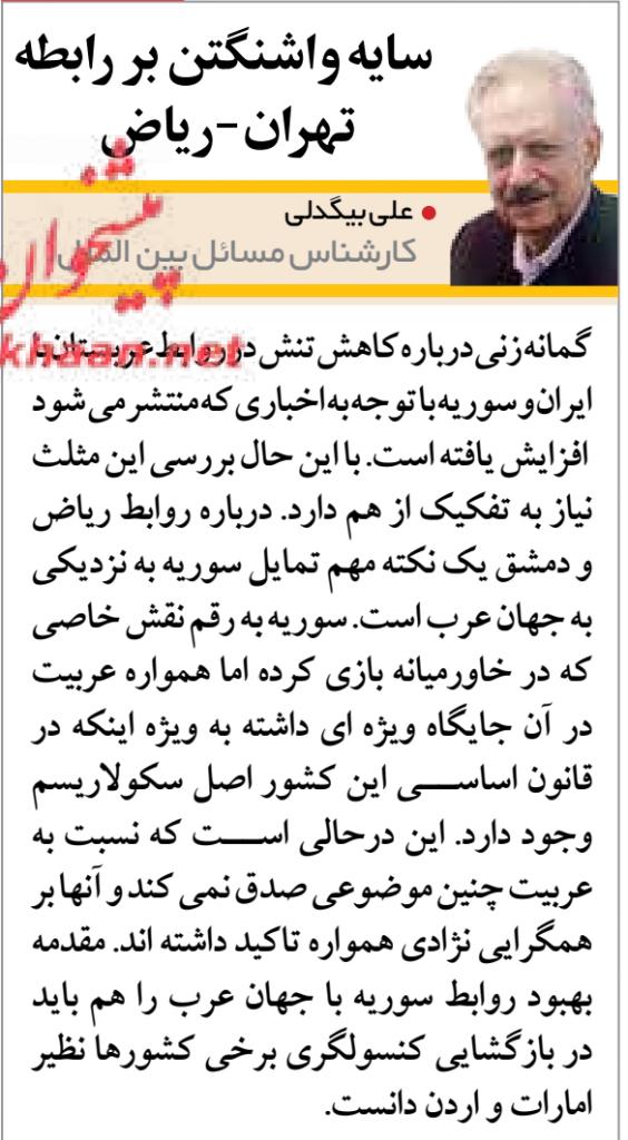 مانشيت إيران: علاقات إيران والسعودية.. طريق وعر مرهون بأطراف ثالثة 12